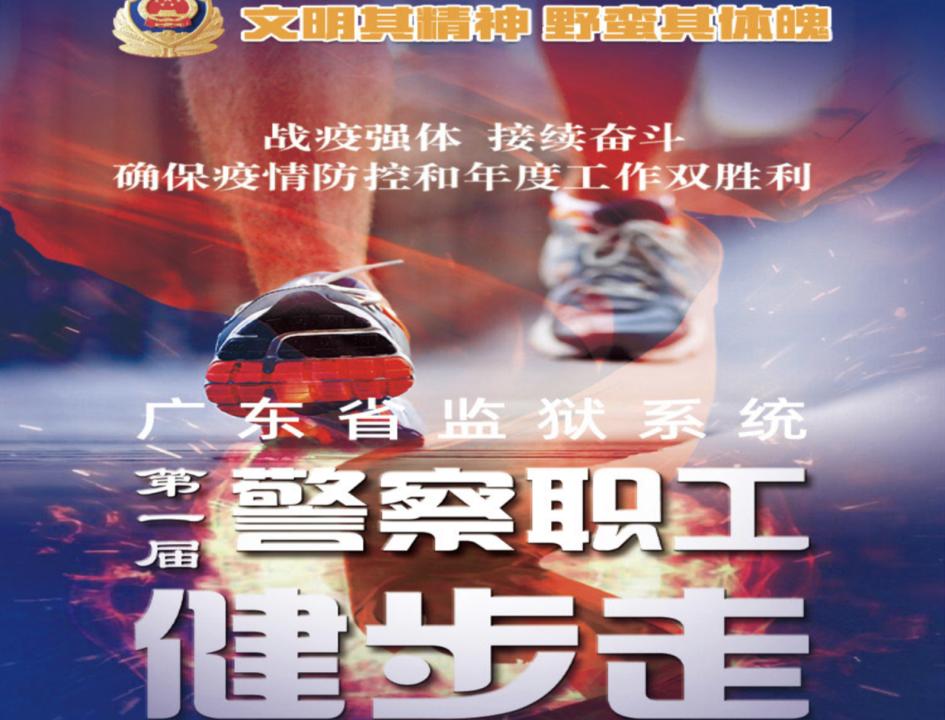阳江监狱举行2020年广东监狱系统第一届健步走启动仪式暨第四届自由行活动